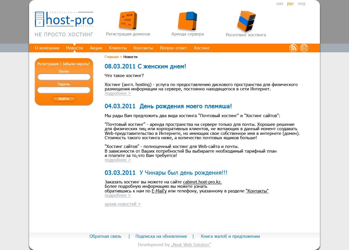 создание web хостинга